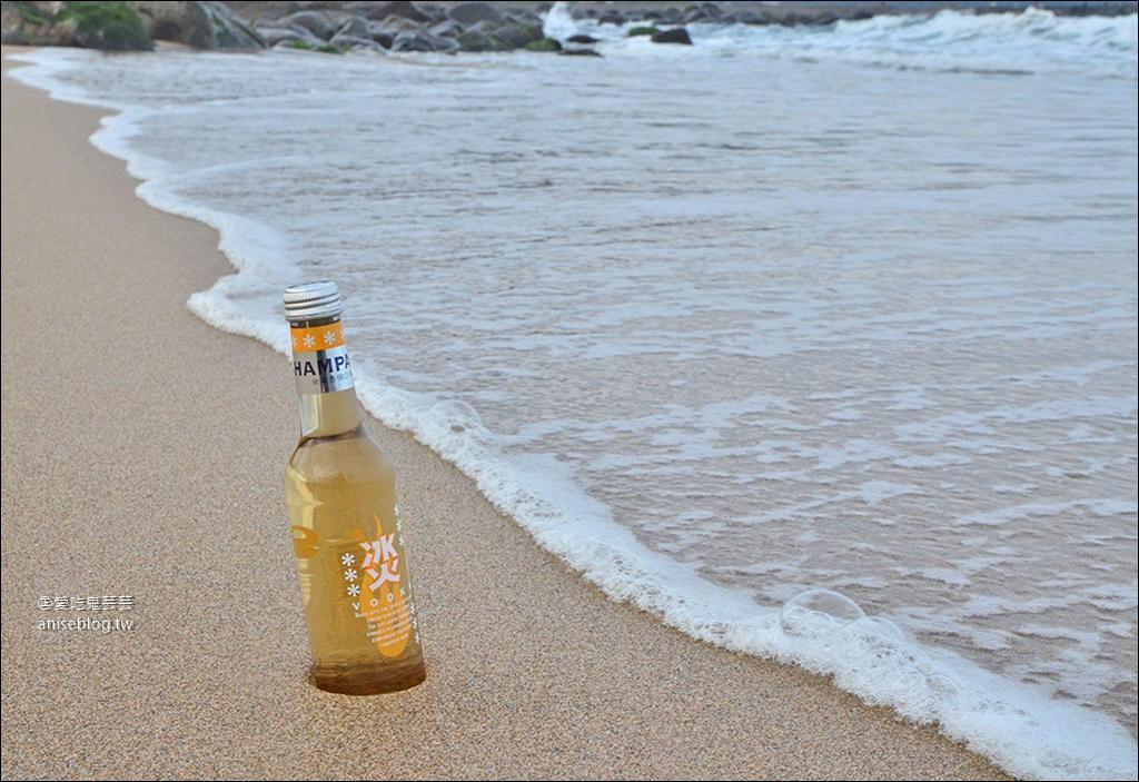 冰火氣泡酒  |  歡樂時光 就愛冰火!葡萄、檸檬、香檳好滋味