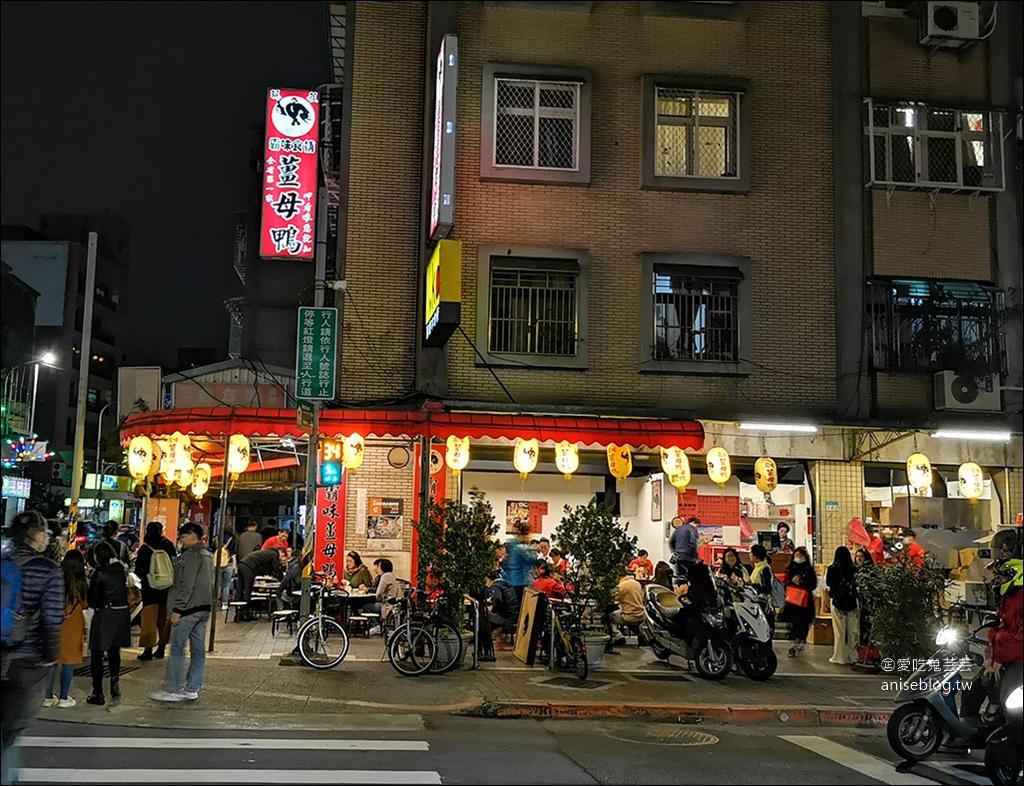 萬華霸味薑母鴨,冬天超人氣排隊店