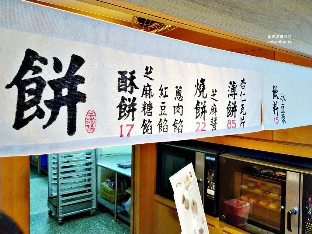 老中央餅坊,芝麻燒餅、鹹甜餡餅,新店超人氣酥餅老店,小碧潭站美食(姊姊食記)