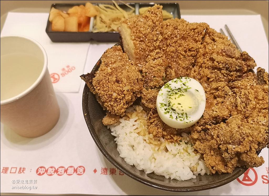 忠孝復興美食 |  炸去啃 巨無霸雞排定食 ( SOGO忠孝店 ) +東洋滷肉飯、排骨