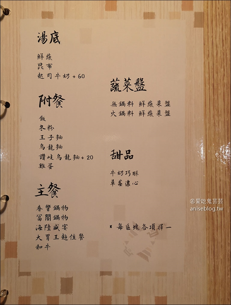 春雨閤涮涮屋,新店七張站超值火鍋店