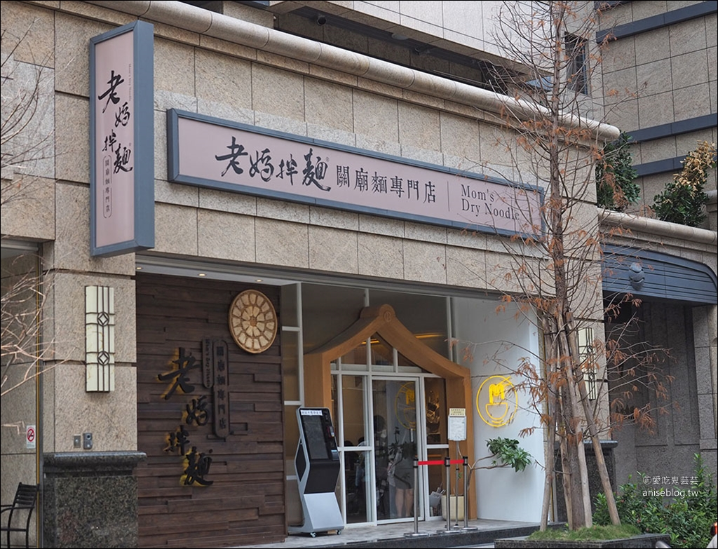 東區小吃 | 老媽拌麵-關廟麵專門店,拌麵也可以吃得很時尚😍