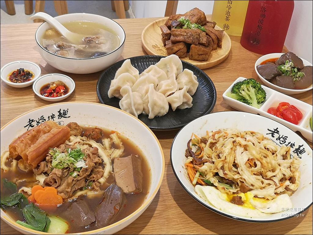 東區小吃 | 老媽拌麵-關廟麵專門店,拌麵也可以吃得很時尚😍 @愛吃鬼芸芸
