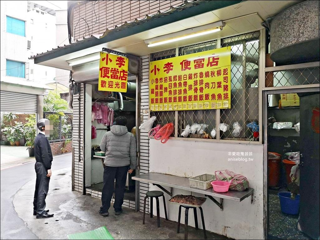 小李便當店小雞飯,只有外帶的巷子內排隊便當,善導寺站美食(姊姊食記)