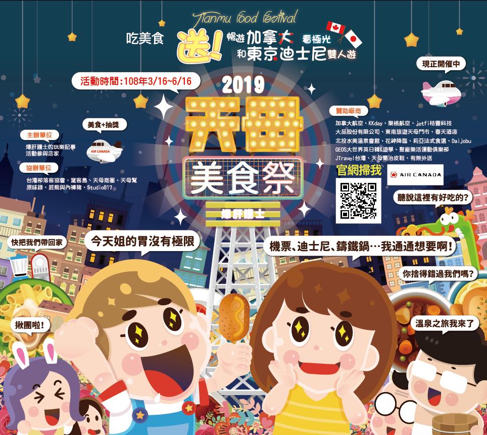 2019天母美食祭,送你極光行程、加拿大來回機票、還有東京迪士尼雙人之旅等多項大獎!