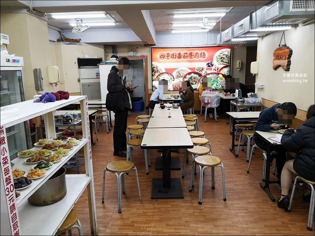 四平街番茄牛肉麵,紅到日本的台灣小吃名物,松江南京站美食(姊姊食記)