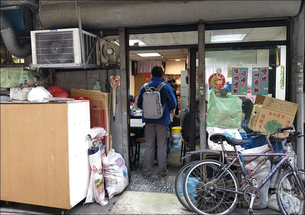 赤峰街無名排骨飯,每天只營業4.5小時超人氣排隊便當店(週日公休) @捷運中山站