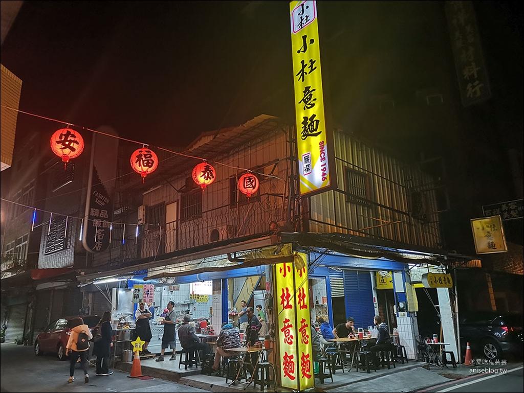 友愛街宵夜場 | 小杜意麵,小菜多又便宜
