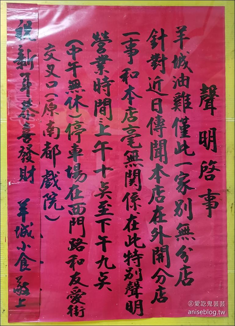 羊城小食油雞,台南隱藏版油雞老店