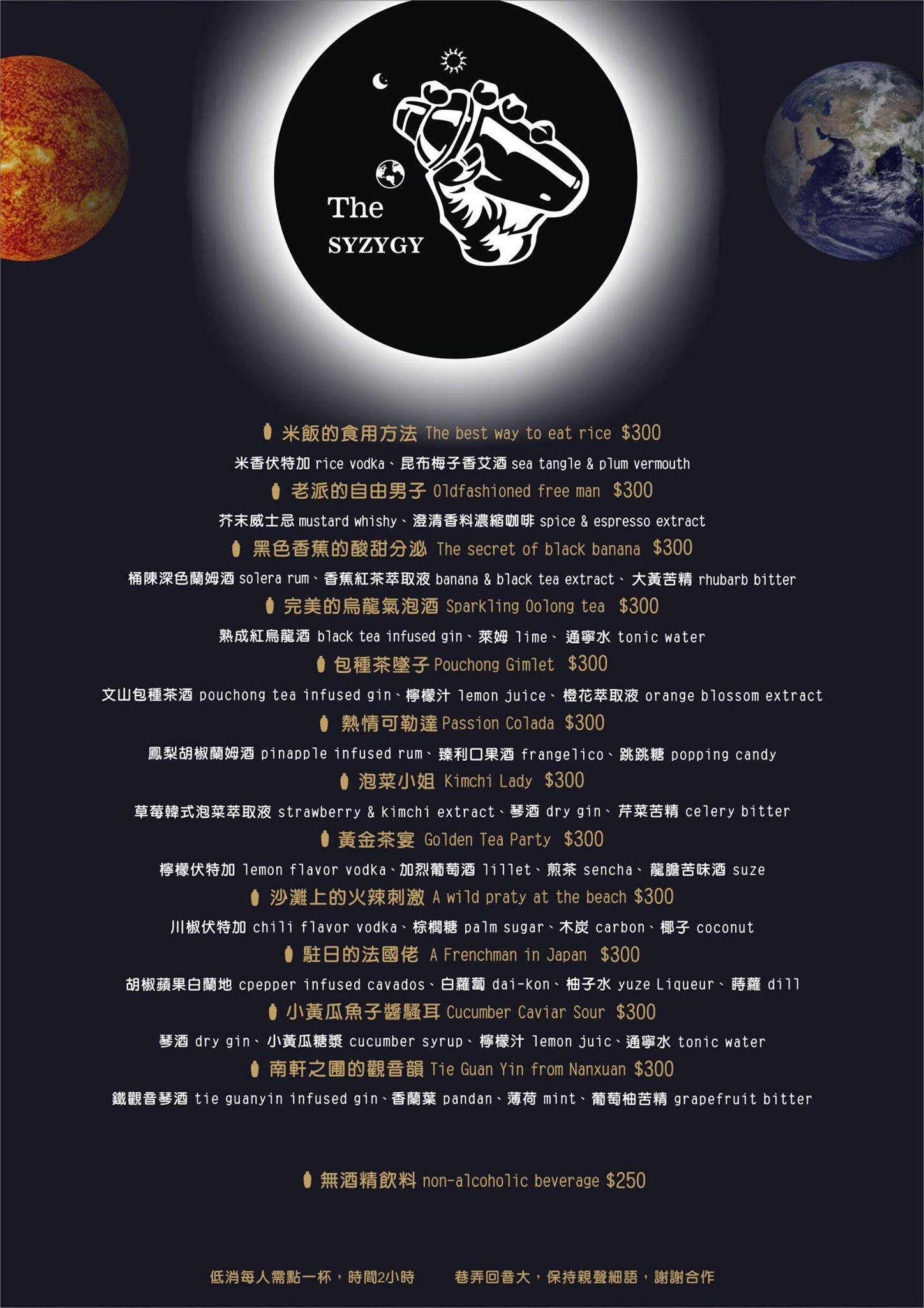 台南酒吧 | The SYZYGY 日、月、地球成一直線的天文現象,簡稱 GY酒吧 in 老屋 (已歇業)