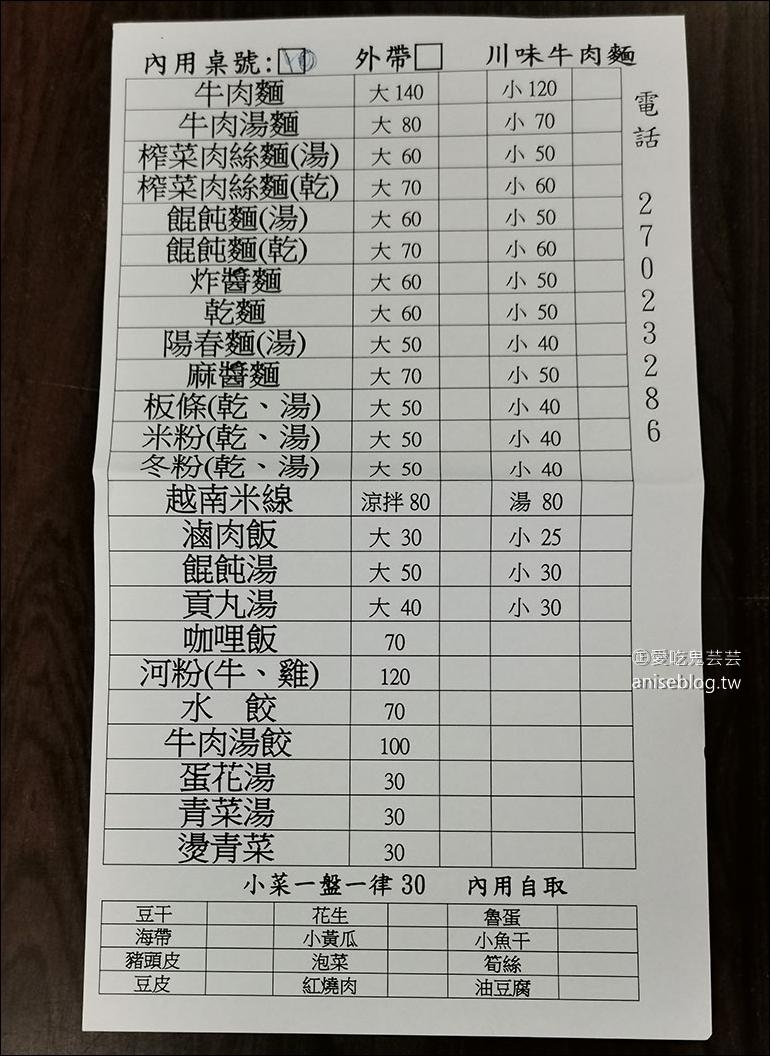 范姜牛肉麵,信義路隱藏版平價牛肉麵