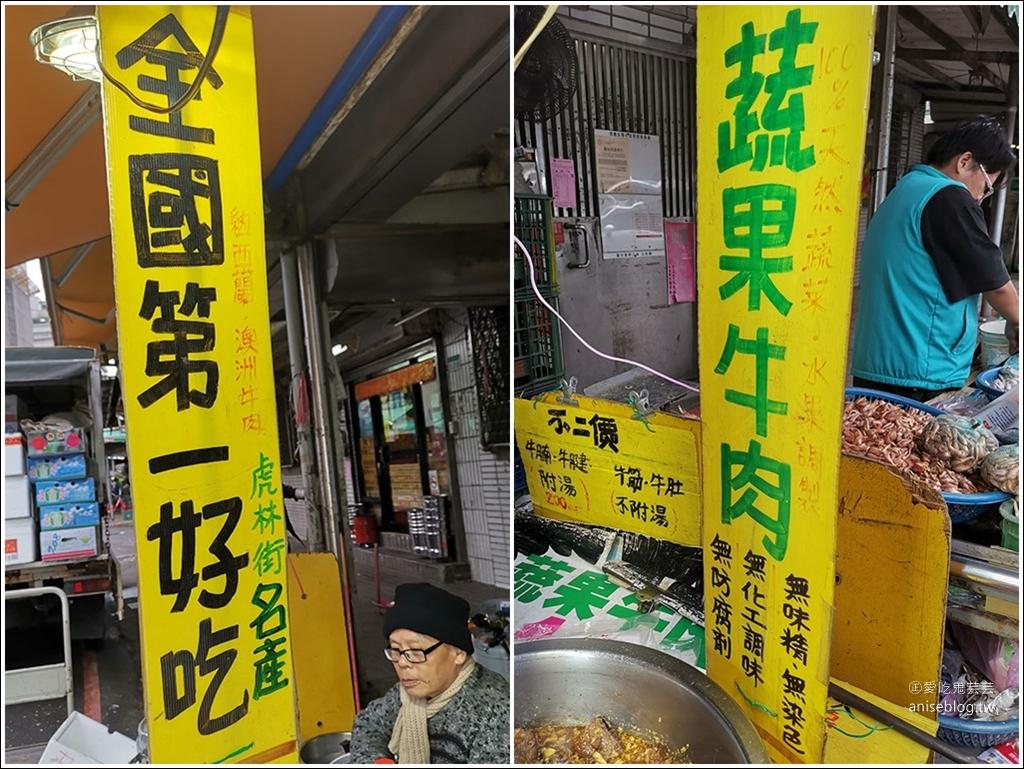 虎林街蔬果牛肉,一週只營業兩天的滷牛肉