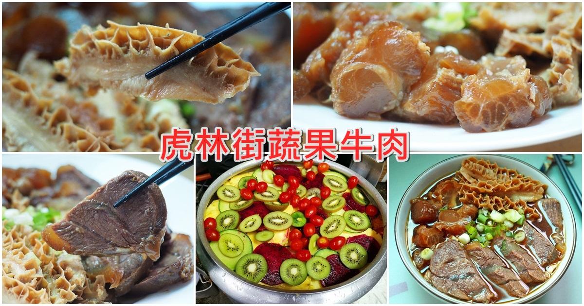 今日熱門文章:虎林街蔬果牛肉,一週只營業兩天的滷牛肉