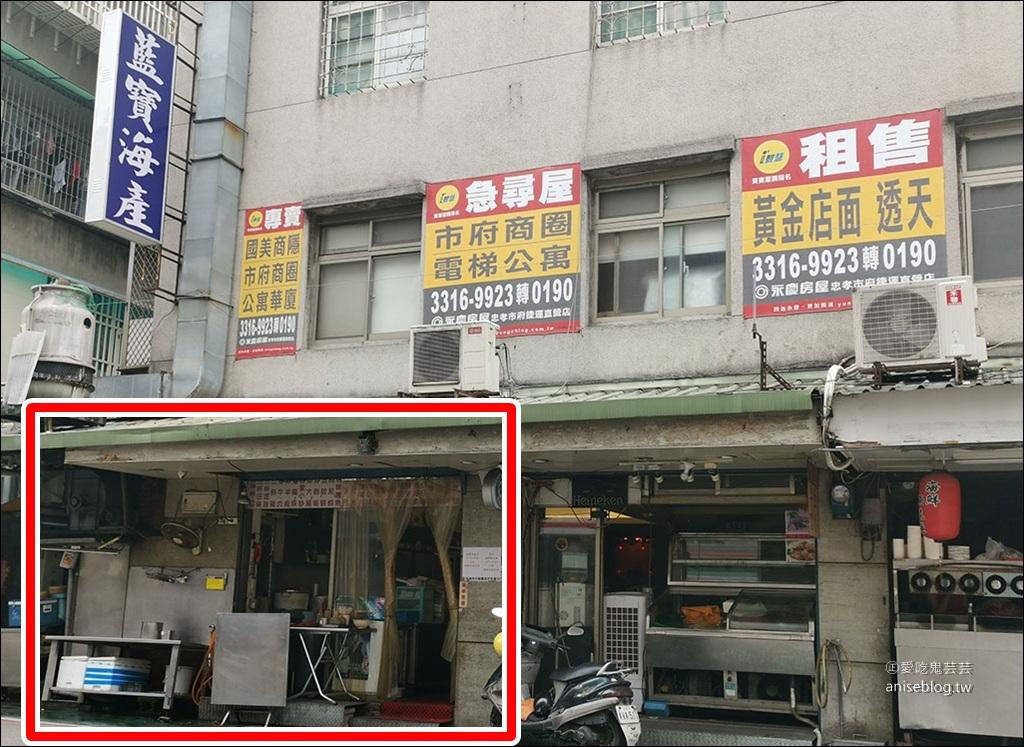永吉路30巷早餐 | 井益豐小籠包,在海產店裡吃小籠包!