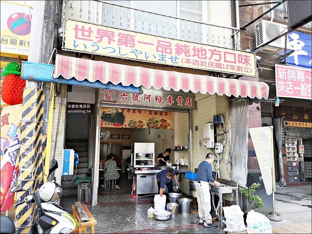 六號阿粉專賣店,烏龍麵+黑白切的奇妙組合,胖媽媽碳烤燒餅,基隆西岸美食(姊姊食記)