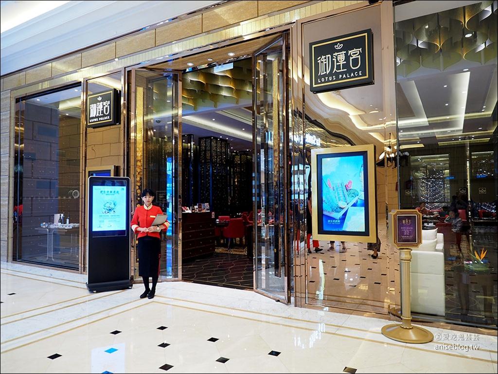 御蓮宮@澳門巴黎人酒店,員工都說讚的無雷餐廳