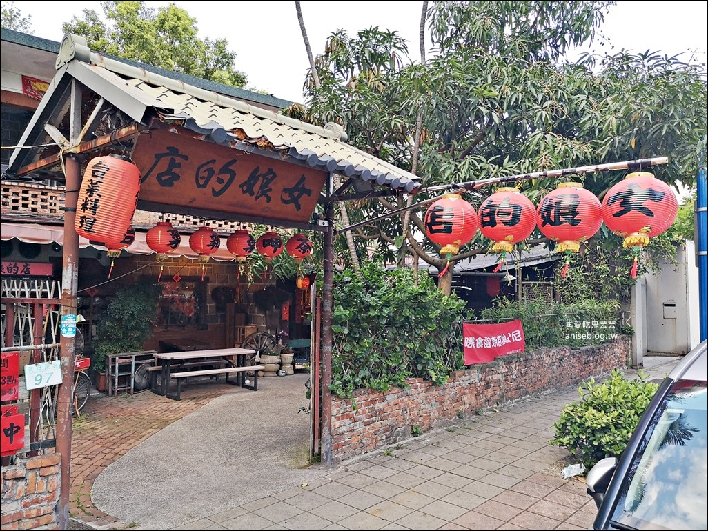 女娘的店,天母山腳下的農村風台灣料理@2020、2019米其林必比登推介(姊姊食記)
