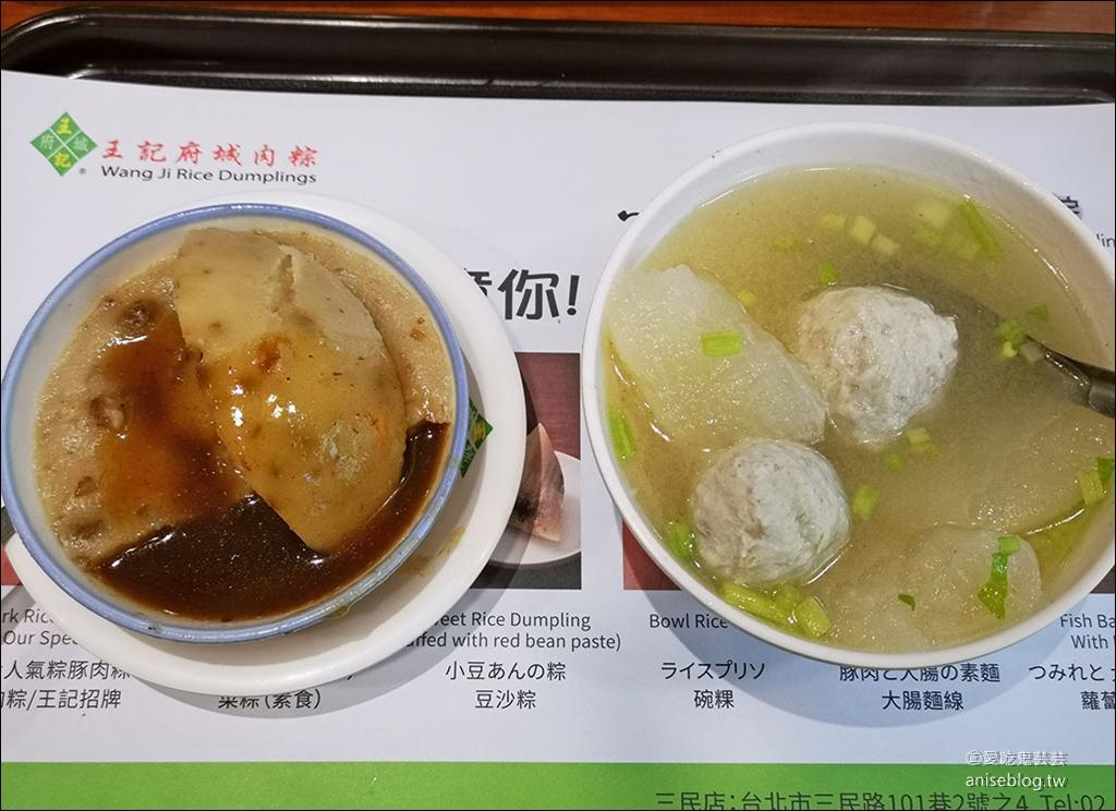 今日熱門文章:王記府城肉粽,魚丸蘿蔔湯不得了的好喝
