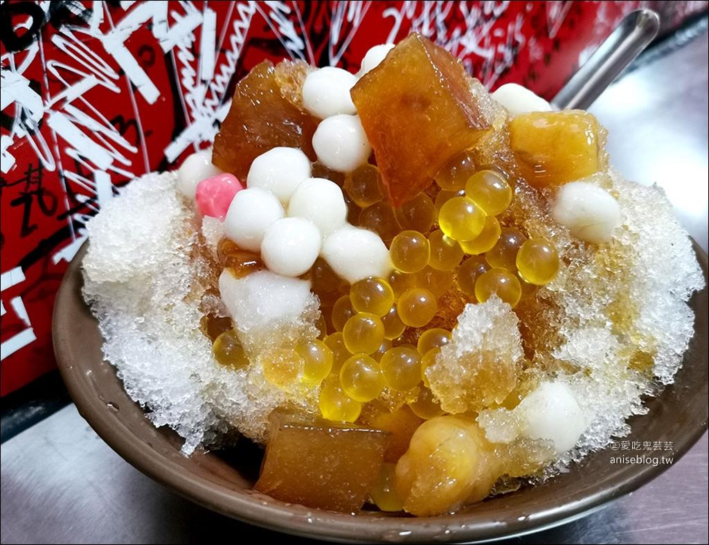建中黑砂糖刨冰,近80年黑糖剉冰老店