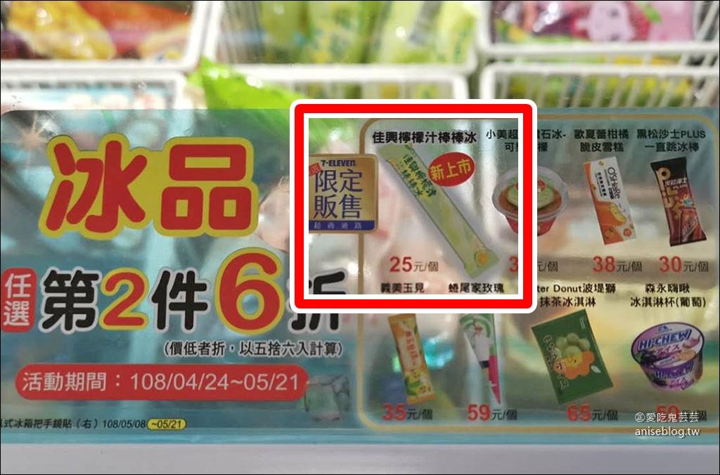 佳興檸檬汁棒棒冰,全台7-11均有售!