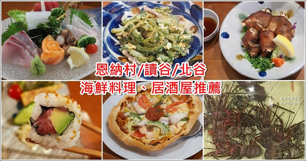 海鮮ばってん,恩納村・読谷・北谷/海鮮料理、居酒屋推薦 (文末菜單) @愛吃鬼芸芸