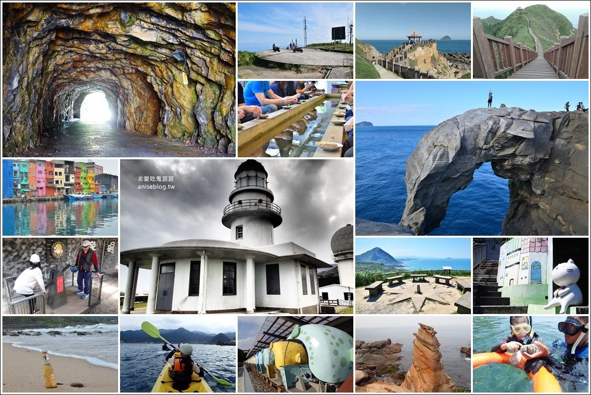 東北角海岸線小旅行,30個景點、秘境一次收錄(姊姊遊記) @愛吃鬼芸芸