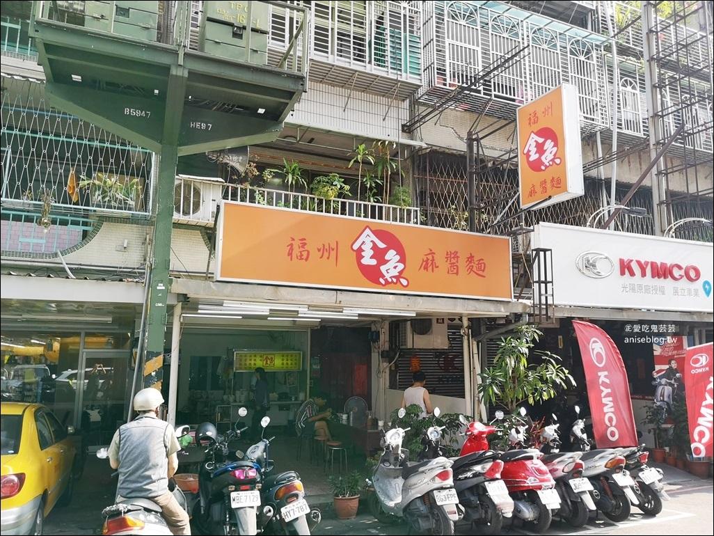 福州金魚麵店麻醬麵,傳說中三重三大麵店之一(姊姊食記)