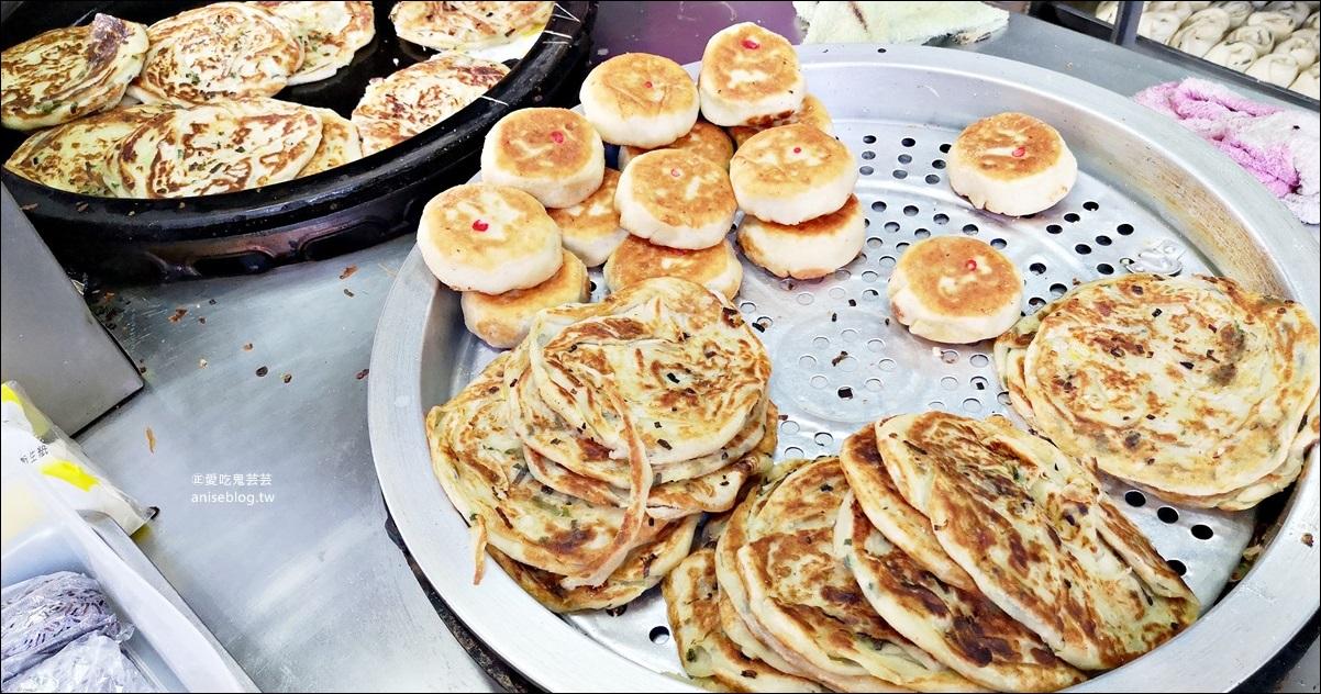 早安蔥油餅,菜市場在地人推薦排隊老店,永和永安市場站美食(姊姊食記) @愛吃鬼芸芸