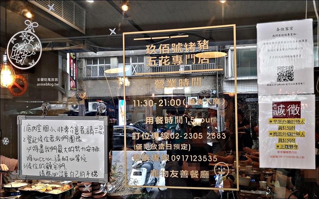玖佰號烤豬五花、火鍋,兩百元就能吃平價版七色五花豬烤肉,萬華區美食(姊姊食記)