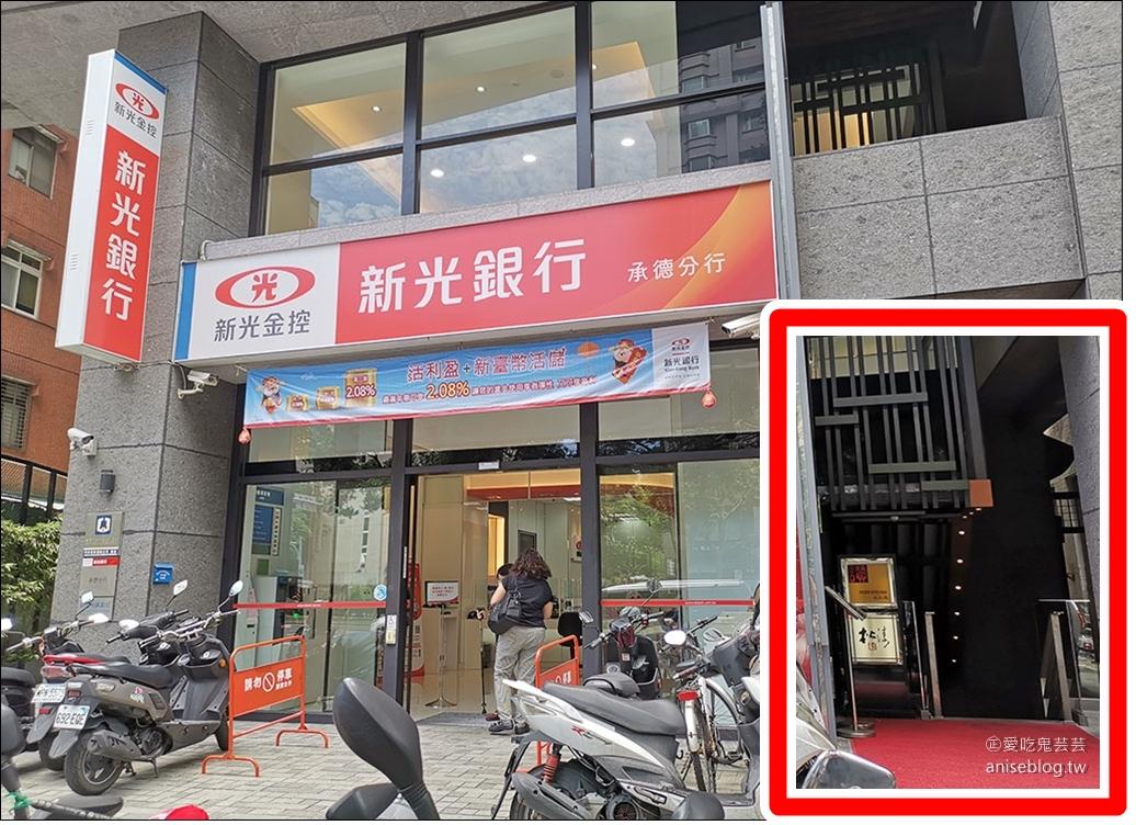 鮨 松濤,捷運劍潭站神祕低調江戶前壽司