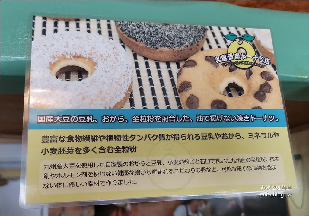 沖繩伴手禮 | 宮里豆腐甜甜圈 (宮里豆腐ドーナツ店本店),漂亮又健康的美味甜點