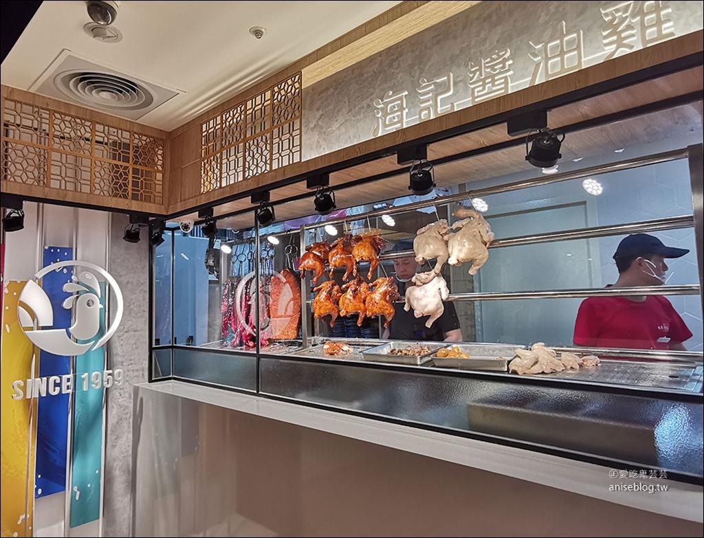 新加坡海記醬油雞,台北SOGO忠孝館美食街開分店囉!