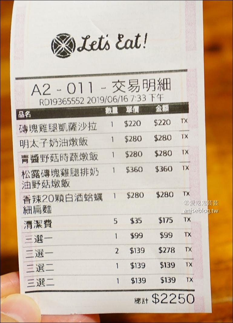 吃義燉飯,南京復興站義大利麵、燉飯專賣店