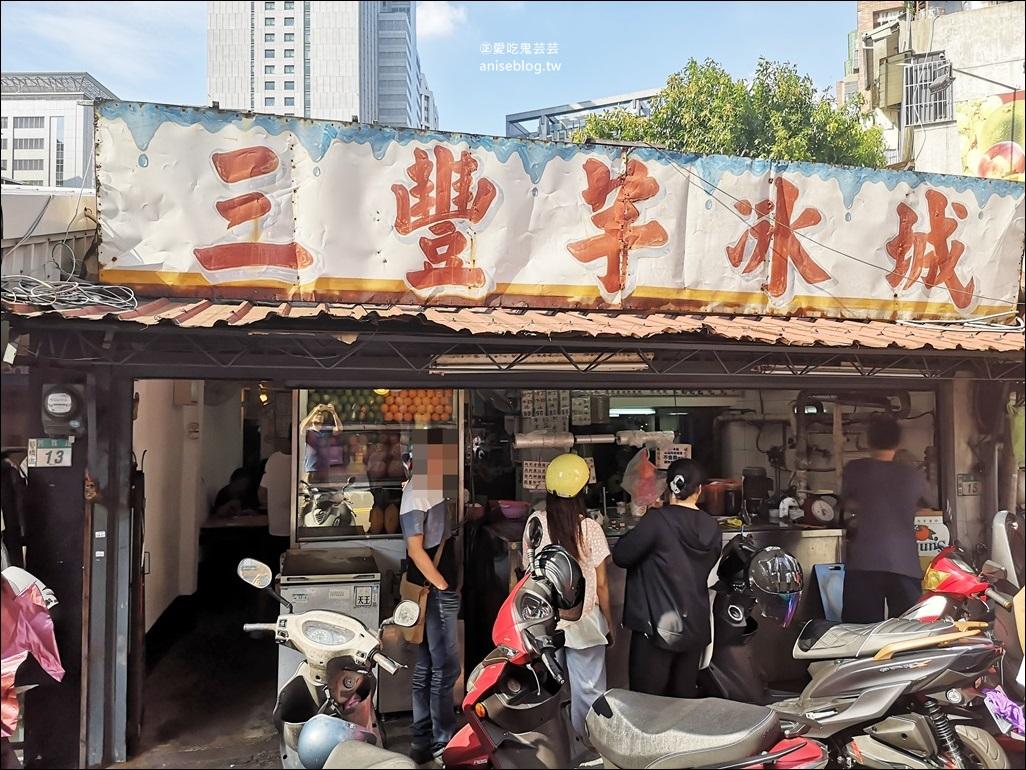 三豐芋冰城,板橋超人氣芋仔冰、雪冰冰品老店,府中站美食(姊姊食記)