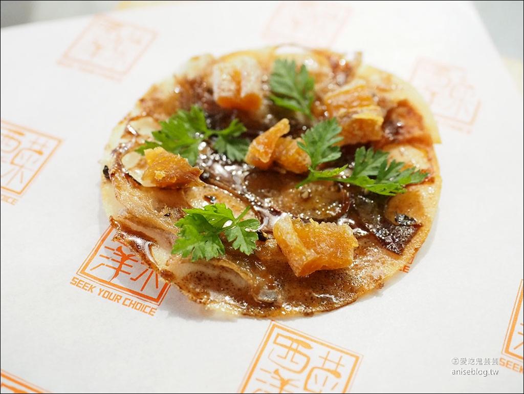 再訪西洋菜餐館,澳門手信入菜!兼具創意與美味的饗宴