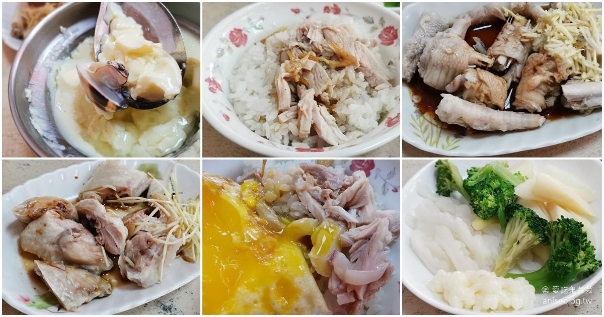 今日熱門文章:嘉義東門雞肉飯,是為了雞湯茶碗蒸來的!(咦?)