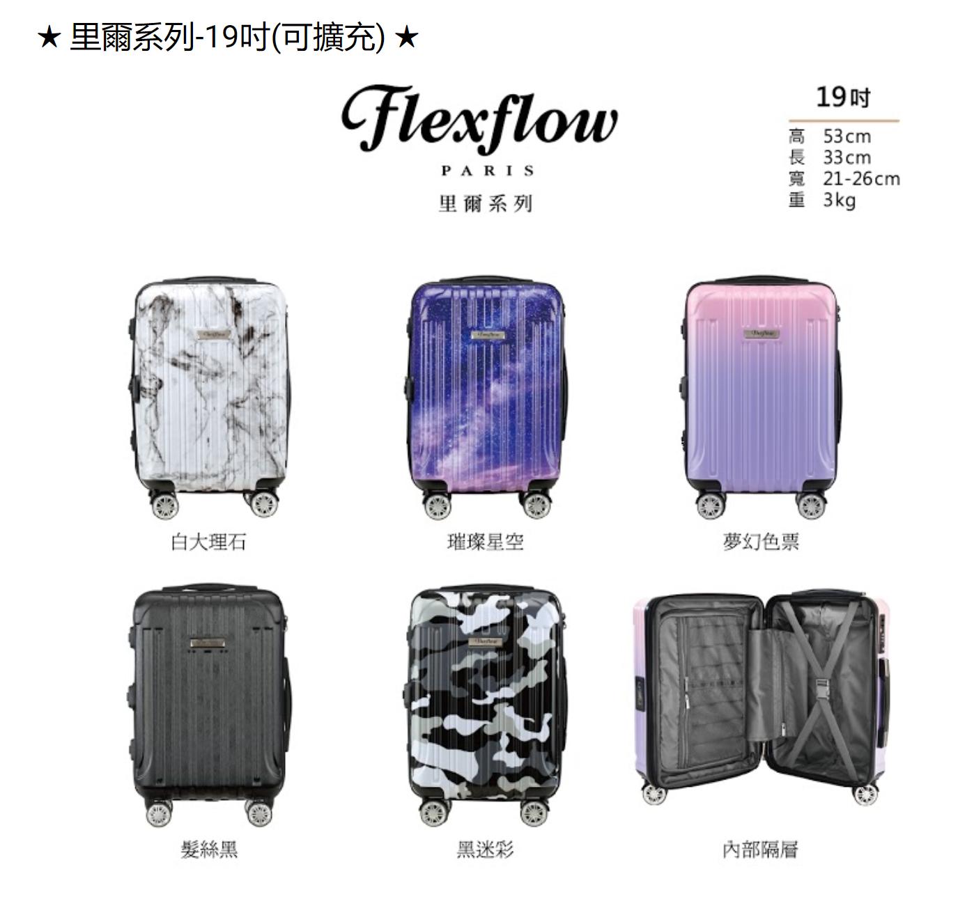 團購最低價!Flex Flow 智能測重旅行箱,自帶行李秤不怕超重好安心(8/14準時收單)