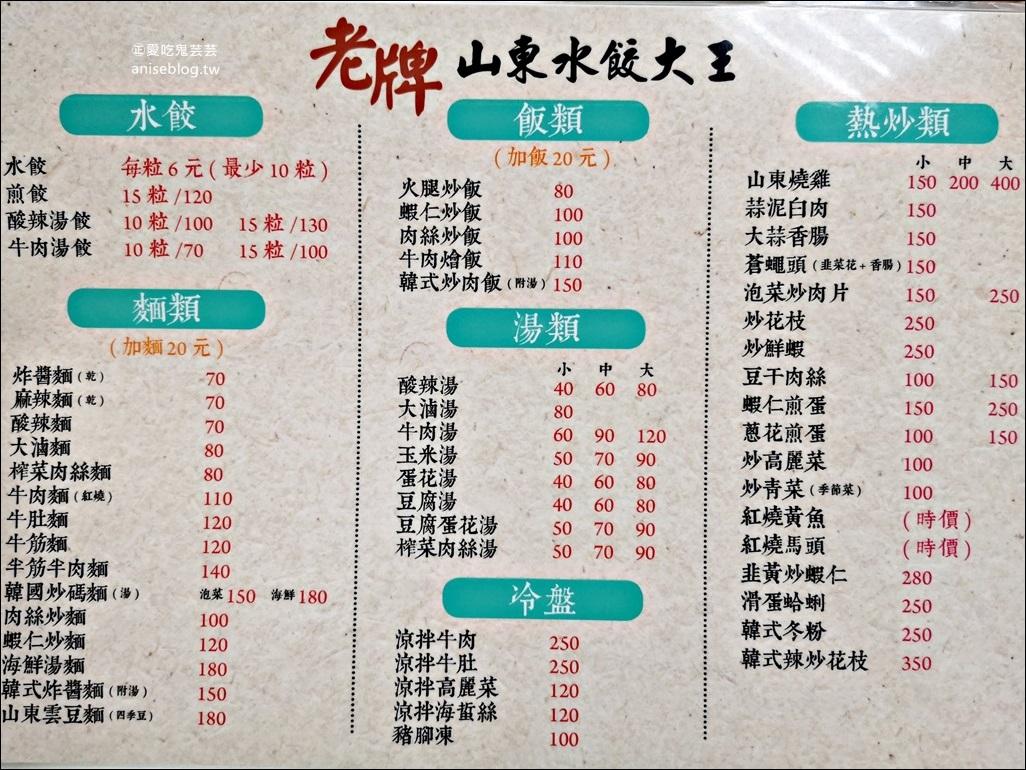 老牌山東水餃大王,不一樣的煎餃,晴光商圈老店,捷運中山國小站美食(姊姊食記)