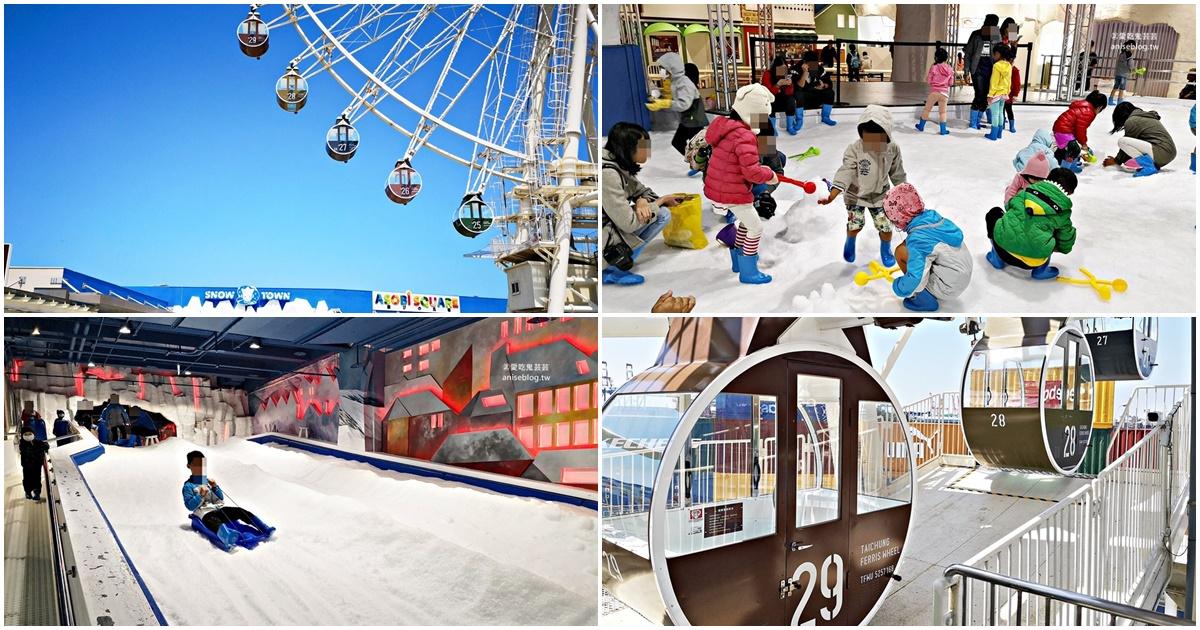 台中三井雪樂地SNOWTOWN滑雪打雪仗、台中之星摩天輪,台中一日遊行程(姊姊遊記) @愛吃鬼芸芸