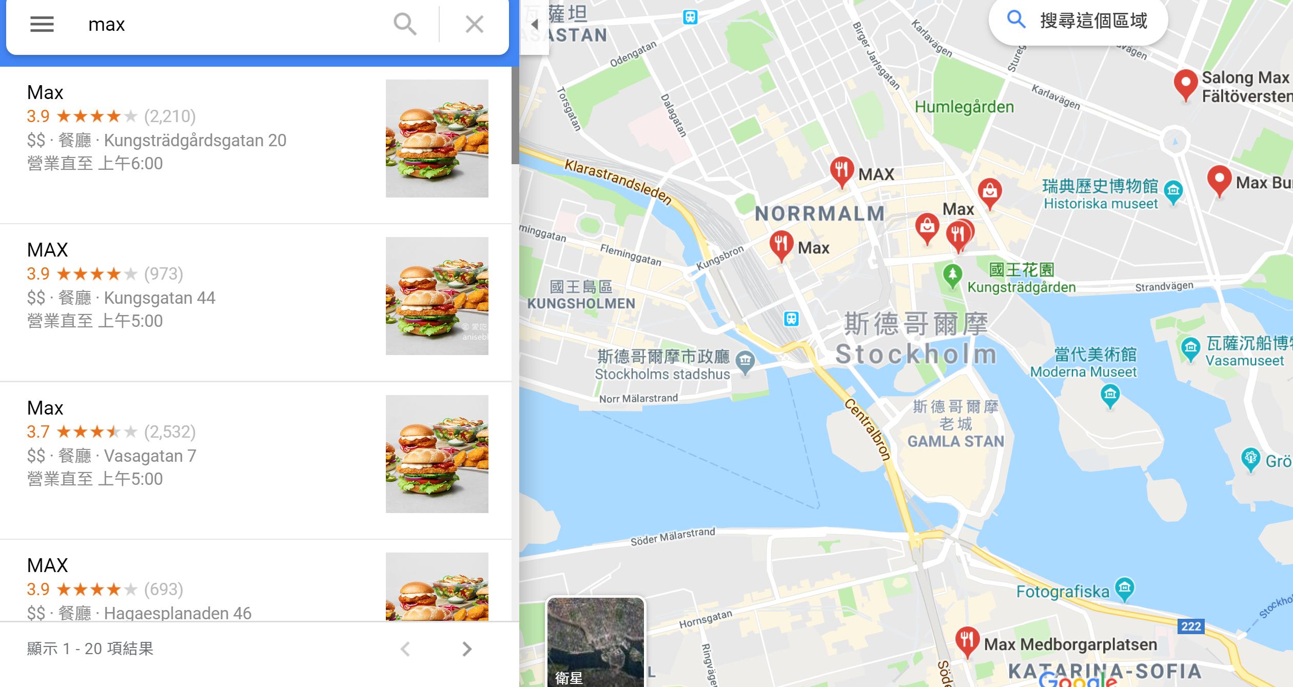 斯德哥爾摩平價美食 – 速食、咖啡店篇