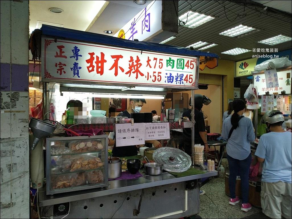賴岡山羊肉,油香滷肉飯+帶皮羊肉湯超讚,新店七張站晚餐宵夜美食(姊姊食記)