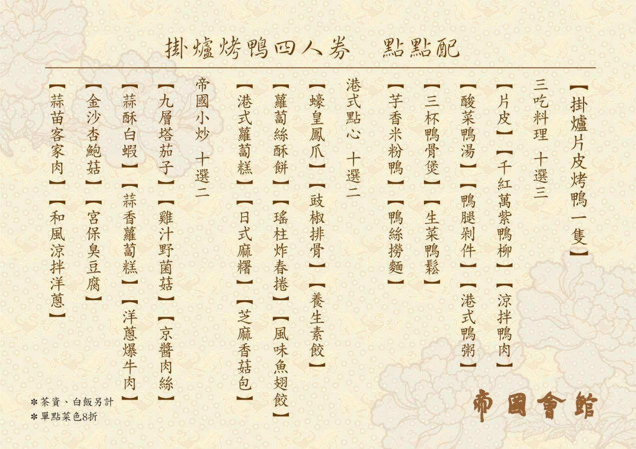 帝國會館掛爐片皮鴨 @ 華國大飯店,超值的夏季四人鴨饗 $2,222