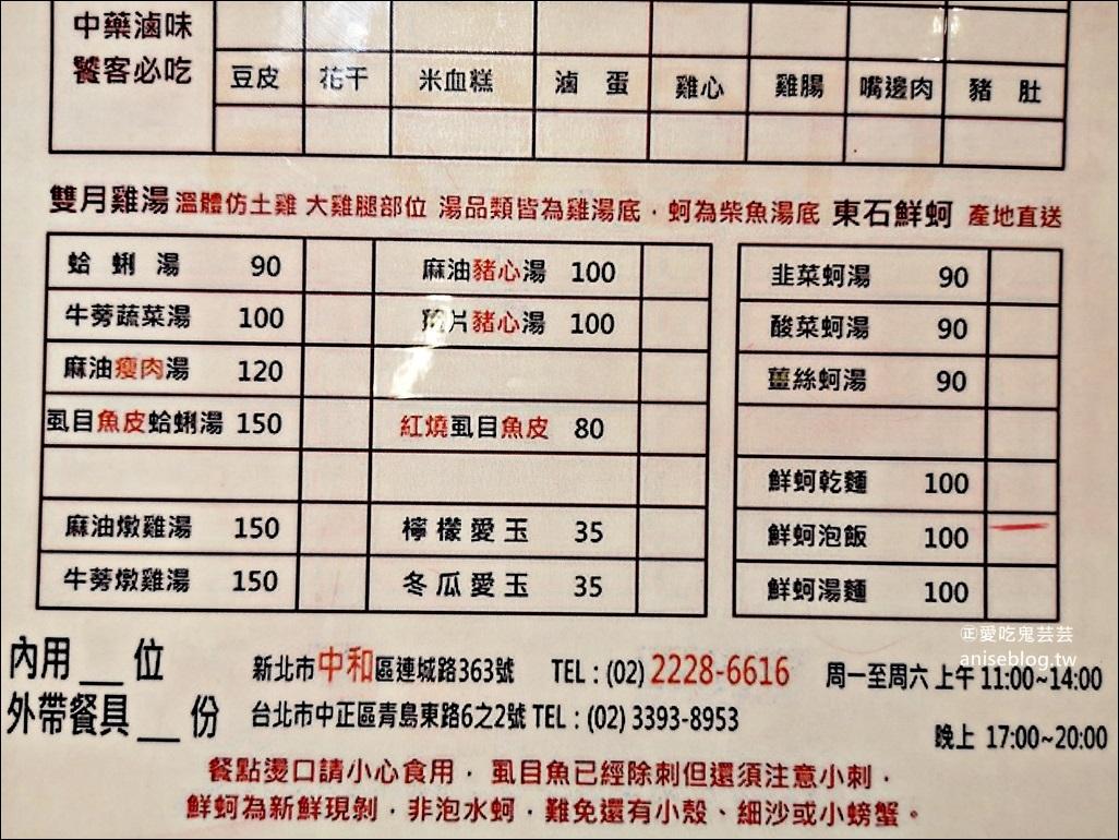 雙月食品社中和店,喝雞湯吃油飯@2019年台北米其林必比登推介(BIB GOURMAND)(姊姊食記)
