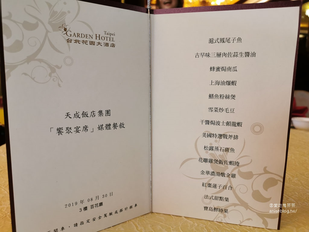 婚宴、辦桌、聚餐好選擇!天成飯店集團『饗聚宴席』13道美饌11,000起 (菜單在文末)