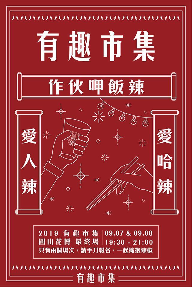 Funtasty 有趣市集 @ 圓山花博2019最終場,這次的主題是辣椒!