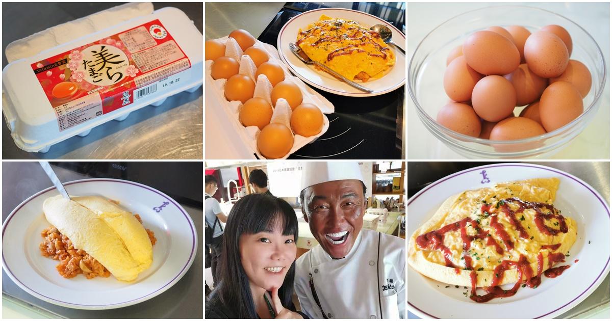 日本產鬆軟半熟雞蛋料理試吃會,果然日本雞蛋就是好吃! @愛吃鬼芸芸