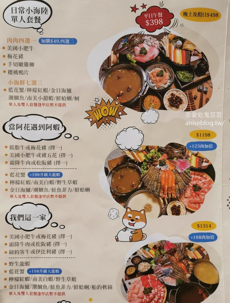 養鍋石頭涮涮鍋(松菸店),來自台中的平價火鍋