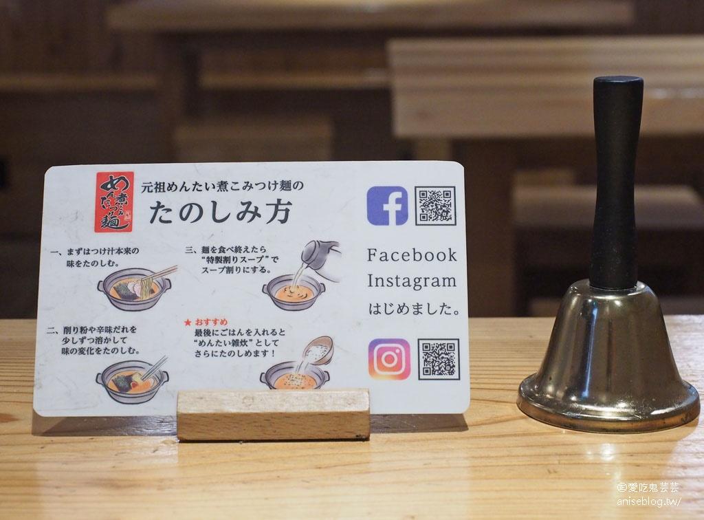 元祖明太煮沾麵 (元祖 めんたい煮こみつけ麺) 東京超人氣排隊沾麵店,嵐  ( ARASHI ) 強力推薦的美味沾麵