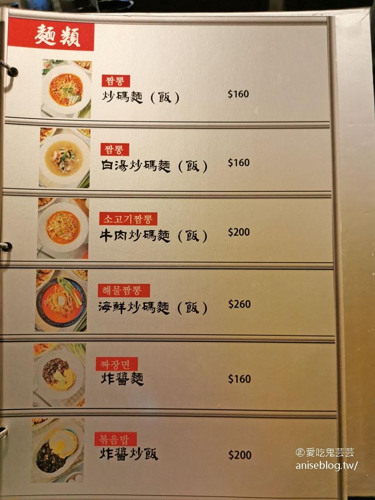 韓華園,超夯的道地韓式中華料理,大推糖醋肉、炒碼麵 (文末菜單)