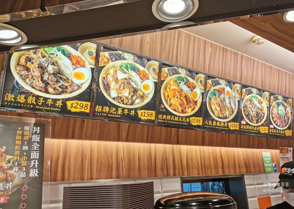 胡同燒肉丼飯 @SOGO忠孝館美食街,最推泡菜牛和韓式豬!